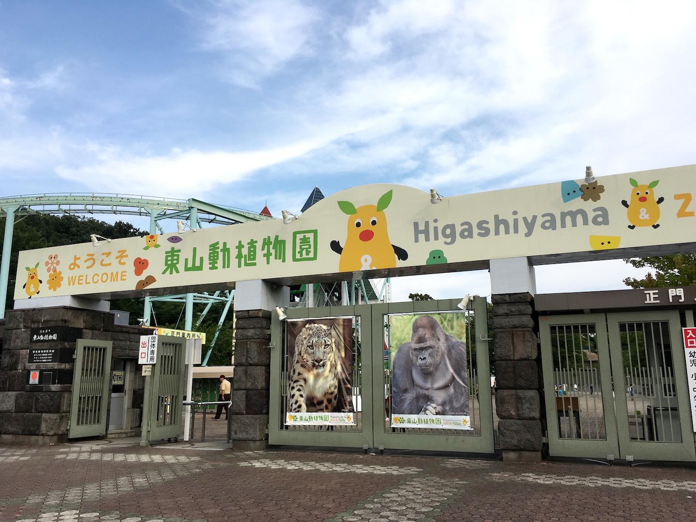 higashiyamamon